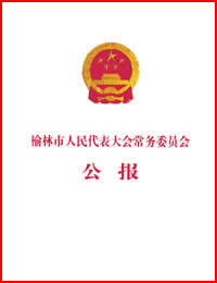 榆林市人民代表大会常务委员会公报